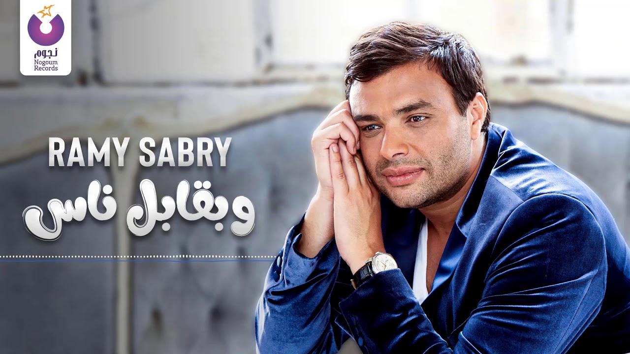 Ramy Sabry - W Ba Abel Nas (Official Lyrics Video) | (رامي صبري - وبقابل ناس (كلمات