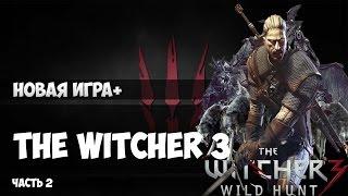 The Witcher 3 НОВАЯ ИГРА + МАКС СЛОЖНОСТЬ! #2
