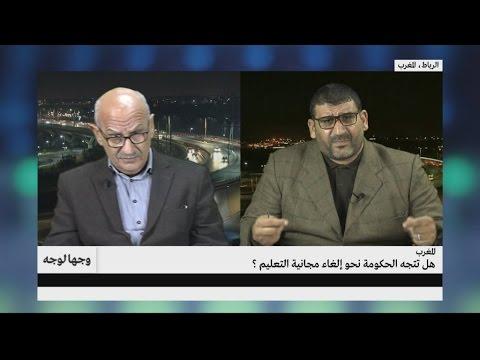 إلغاء مجانية التعليم على قناة فرانس 24