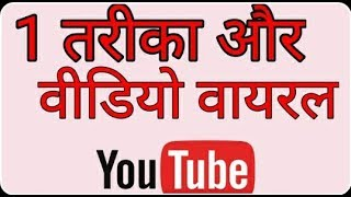 How to viral YouTube video by gs technical