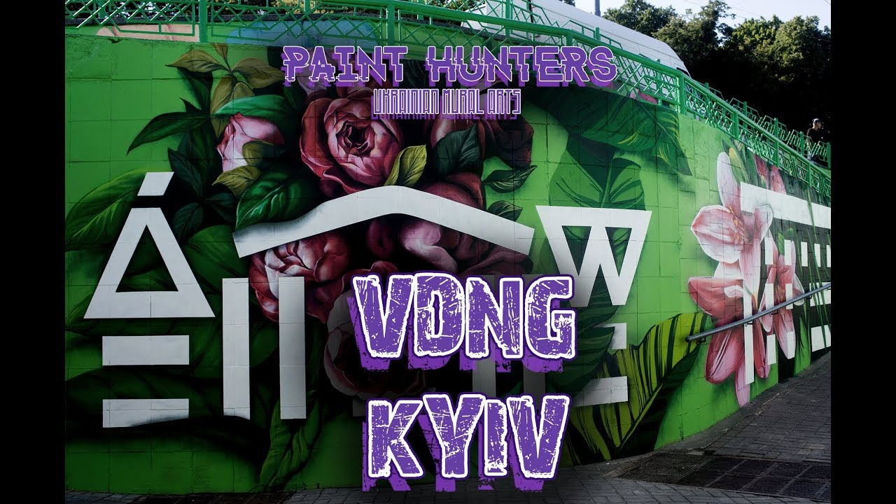 Мурал на ВДНГ. Киев. 2019. VDNG Kyiv.
