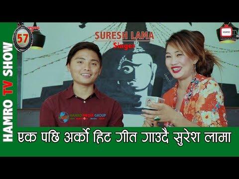 suresh-lama-singer-एक-पछी-अर्को-हिट-गीत-गाउदै-सुरेश-लामा-with-smarika-lama-hamro-tv-57