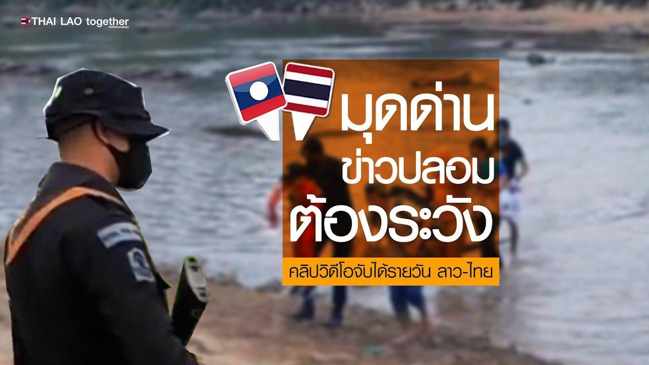 อย่าให้เรา ไทย-ลาวต้องนับ 1ใหม่ : THAI-LAOS