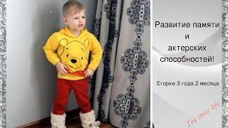 Развитие памяти и актерских способностей - Егору 3 года 2 месяца ❤️ИРА ДЕТСКАЯ❤️