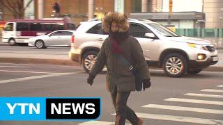 [날씨] 오늘 추위 주춤...내일 오후 비·눈 내리며 쌀쌀 / YTN (Yes! Top News)