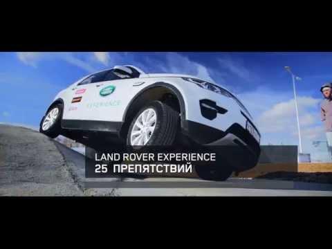 В Jaguar Land Rover Experience ждут именно Вас!