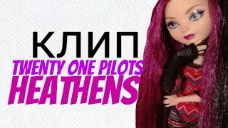 КЛИП- Twenty One Pilots