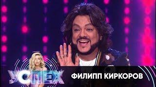 На какого рэпера похож Филипп Киркоров? | Шоу Успех