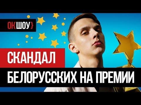 Скандал на премии «Жара Music Awards» | Награду Тимы Белорусских отдали другому.