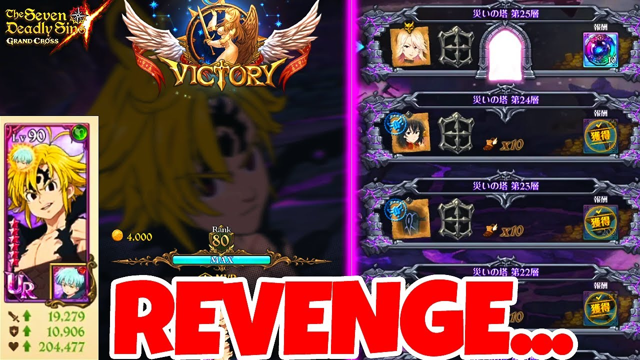 Can Assault Meliodas SOLO this Tower NOW?! | 7DS: Grand Cross
