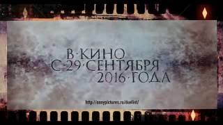 Обзор фильма Дуэлянт 2016 смотреть онлайн - kinogo-hd.net