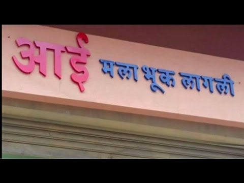 Only The Punekar can Understand this  Must Watch   !!!