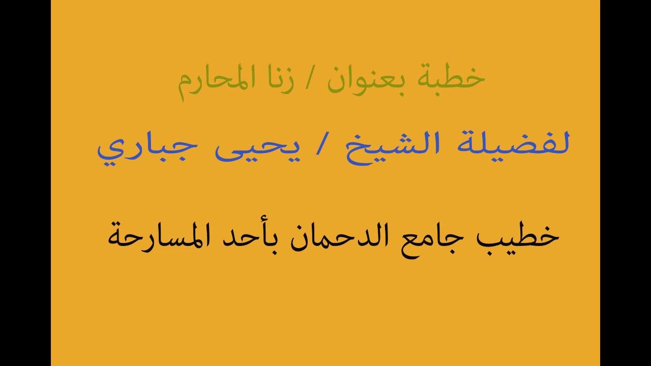 خطبة مؤثرة بعنوان زنا المحارم الشيخ يحي جباري Youtube