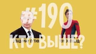 Bantest#190 : Кто выше?
