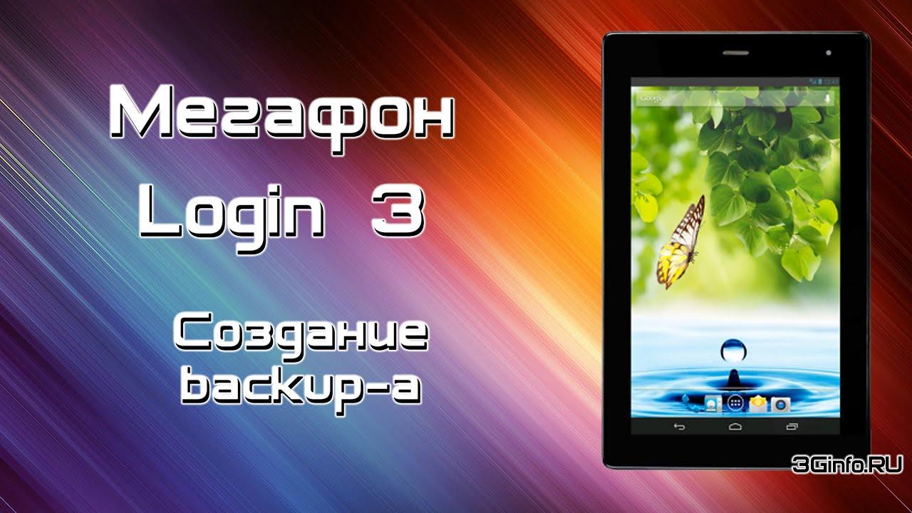 Прошивка Мегафон Логин 3 планшет