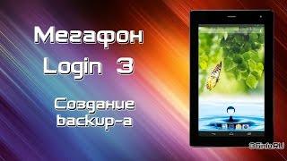 видео Прошивка Планшета Мегафон Логин 3