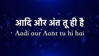 आदि और अंत तू ही है Aadi aur Aant tu hi hai (Lyrics)
