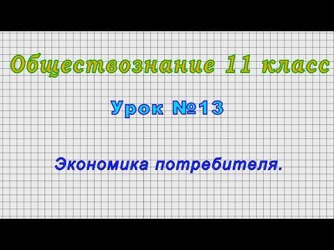 Обществознание 11 класс (Урок№13 - Экономика потребителя.)