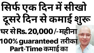Good income Work from home.Part time job.Freelance work.पार्ट टाइम कमाई