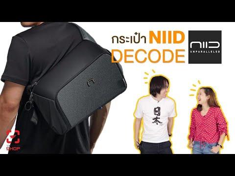 [SHOP] กระเป๋ากล้อง Niid Decode Tech Sling - วันที่ 14 Jun 2019