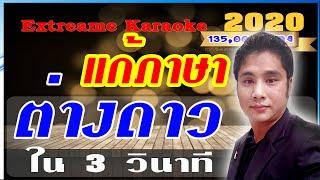 แก้ Extreme karaoke อ่านภาษาไทยไม่ได้ | Extreme karaoke เป็นภาษาต่างดาว แก้ง่ายใน 3 วินาทีใช้ได้100%