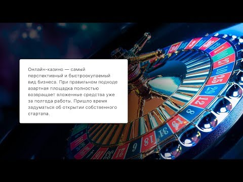 Как купить онлайн казино и начать собственное дело?