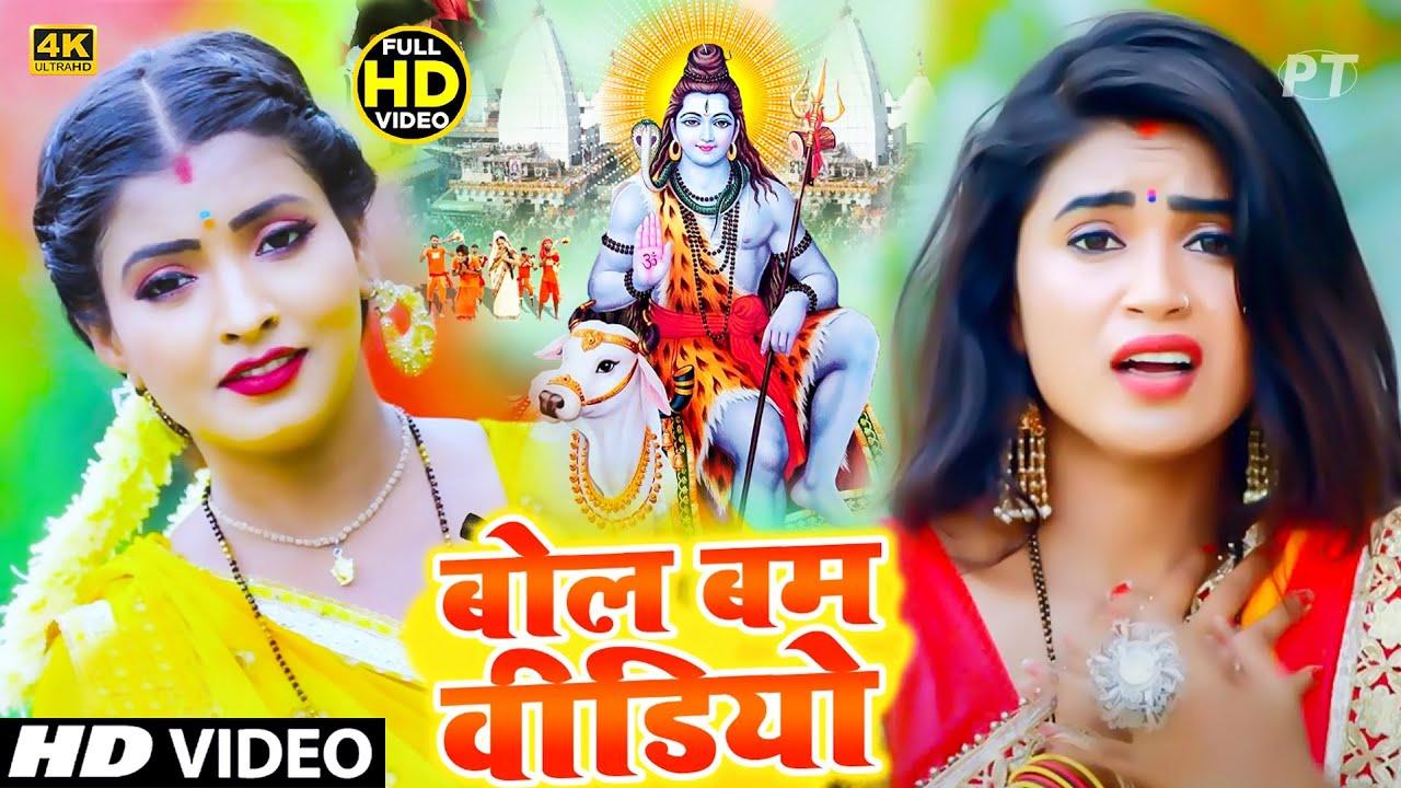 भोले बाबा के जयकार |देहाती कांवरिया का धमाका बोल बम गाना | BolBam Video | Bhojpuri Bol Bam Song 2021