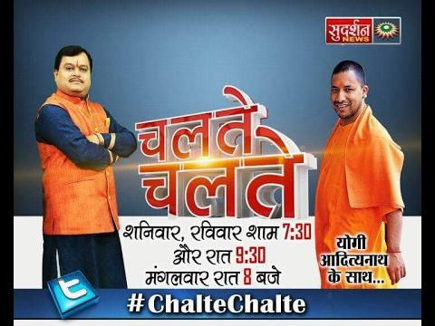 Yogi Adityanath Interview On Sudarshan News With Suresh Chavhanke #ChalteChalte