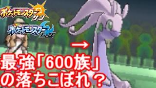 強そうだけど強くないポケモン-ヌメルゴン編-【ポケモン サン ムーン S2-35】Pokemon Sun And Moon【Goodra】