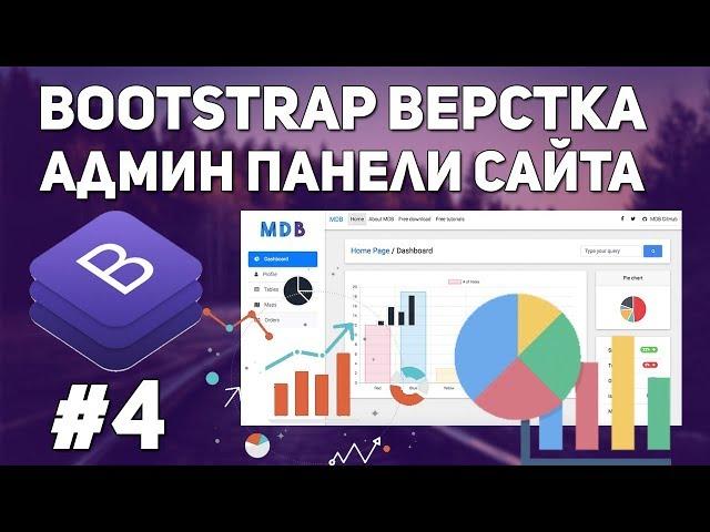 Bootstrap верстка админ панели сайта - javascript код