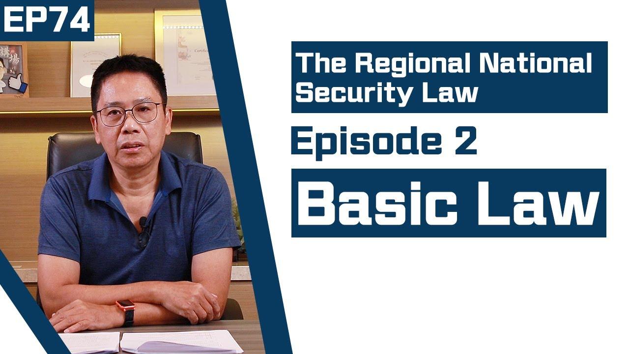 【MasterSinForum】|Sin Kwok Lam|EP74|The Regional National Security Law Episode 2 - Basic Law