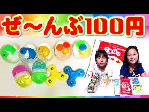 全部100円!!セリアで購入した新作水系スクイーズ・粘土・スライム・ハンドスピナーの紹介(^^)/ play slime,squisy & squeeze ,clay for kids toy!