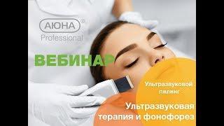 УЛЬТРАЗВУКОВАЯ ТЕРАПИЯ и фонофорез в косметологии. Ультразвуковой пилинг.