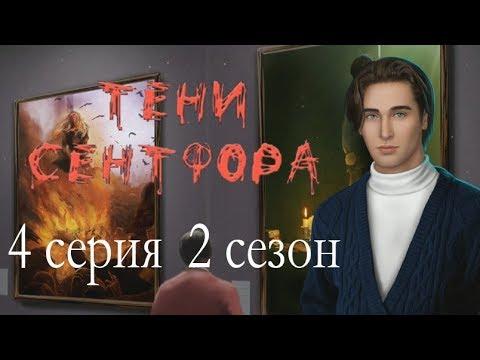Тени Сентфора 4 серия Музей (2 сезон) Клуб романтики Mary Games