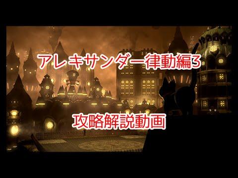 FF14 アレキサンダー律動編3 攻略解説動画