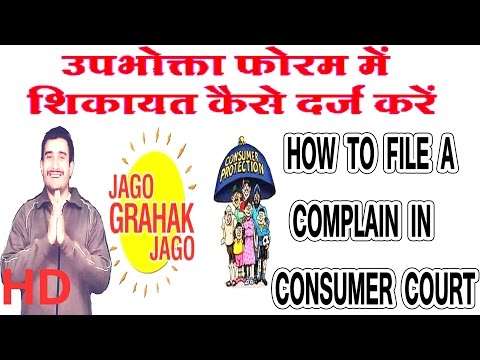 """Consumer Court 