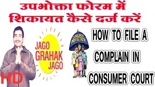 """""""Consumer Court 