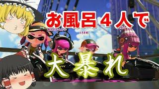 【Switch】もっとスプラトゥーン2やらなイカ?Part 96【ゆっくり実況】
