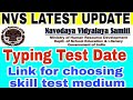 NVS TYPING TEST DATE | NVS LATEST UPDATE | NVS STENOGRAPHER SKILL TEST DATE