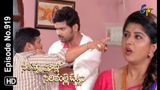 Seethamma Vakitlo Sirimalle Chettu | 13th August 2018 | Full Episode No 919 | ETV Telugu