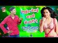 बंसीधर चौधरी का सोंग 2019 - लाइग गेलई मउगी के दाती रे - Maugi Ke Daati Re - JK Yadav Films