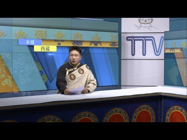 《本週西藏》第239期 2021年6月9日 Tibet This Week: Chinese