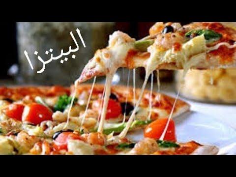 صورة  طريقة عمل البيتزا طريقة عمل البيتزا 🍕🍕                                             والمينى بيتزا بعجينة قطنيةواحدة 🍕🍕 طريقة عمل البيتزا من يوتيوب