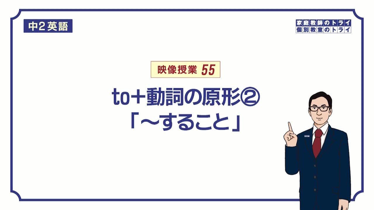 【中2 英語】 不定詞の用法(~すること) (17分) - YouTube