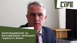 На Житомирщині впроваджено митне оформлення товарів  за принципом «Єдиного вікна»