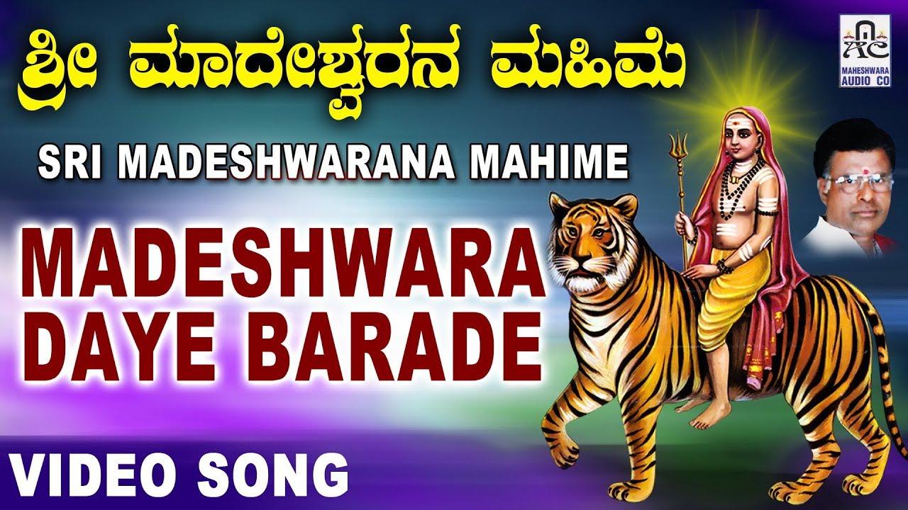 mahadeshwara daya barade kannada devotional song