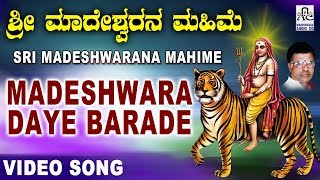 ಮಾದೇಶ್ವರ ದಯೆ ಬರದೇ - Madeshwara Daye Barade - Official Video Song |Sri Madeshwarana Mahime - Kannada