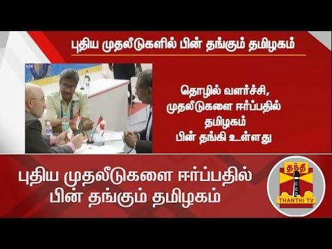 புதிய முதலீடுகளை ஈர்ப்பதில் பின் தங்கும் தமிழகம் | Thanthi TV