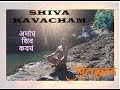 Shiva Kavacham by Aaryam extremely powerful अमोघ शिव कवच अत्यंत प्रभावी :आर्यम