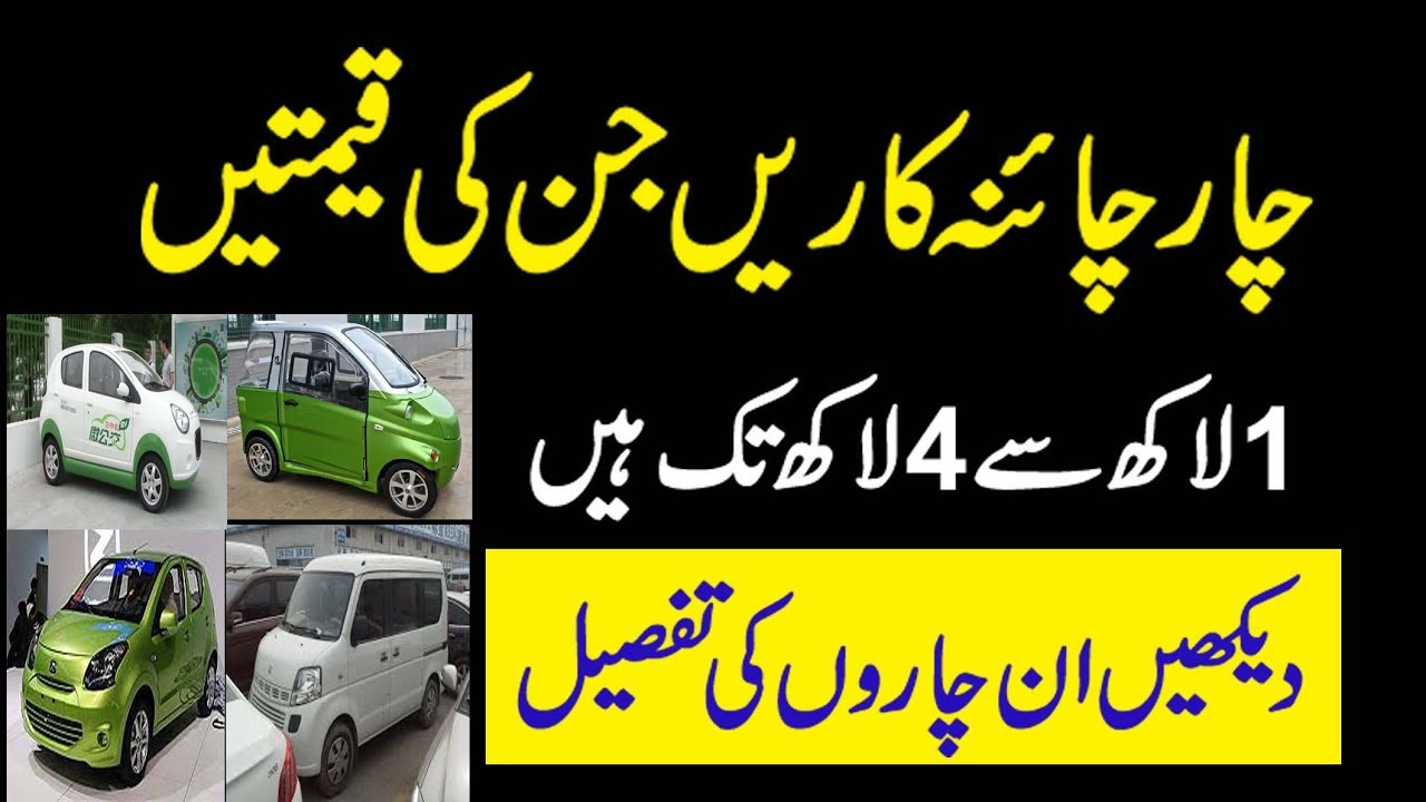 4 China Car In Pakistan Price 1 Lakh To 4 Lakh Rupees Only Buy Now